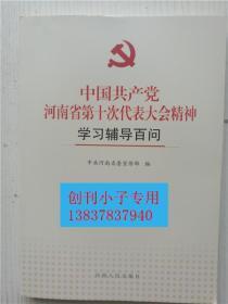 中国共产党河南省第十次代表大会精神学习辅导百问