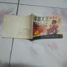 邋遢大王奇遇记 1988一版一印