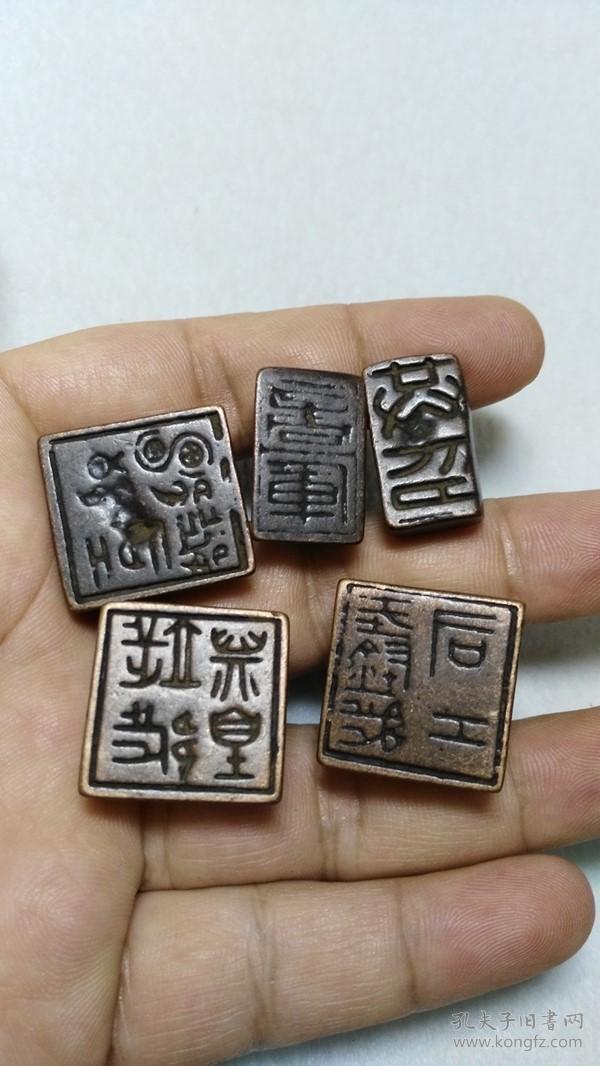 收钱币收的5枚篆书小铜印章【下乡收的老铜钱 包真包老】