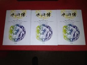 水浒传上中下3册全