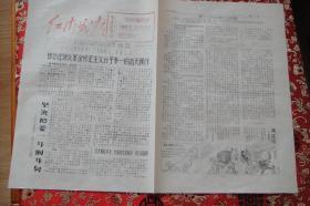 文革小报【油印】毛语录<红卫战报27期>
