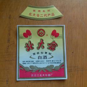 老酒标 收藏 北大仓