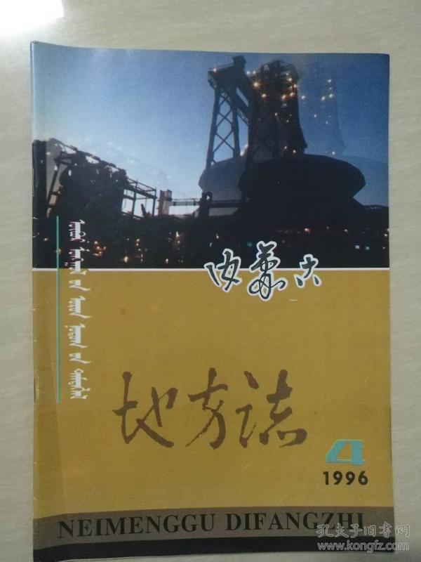内蒙古地方志  1996年第四期(总第55期)