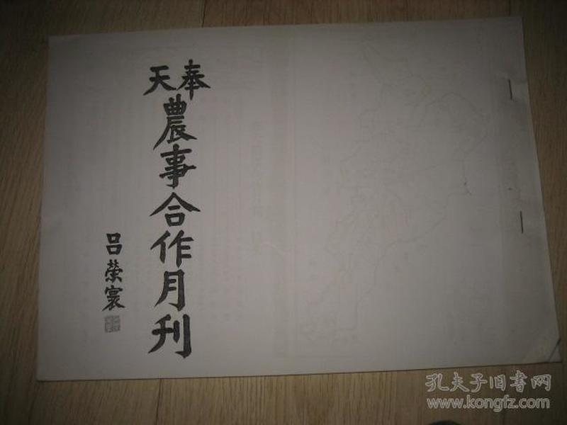 奉天农事合作月刊-创刊号(复印本)