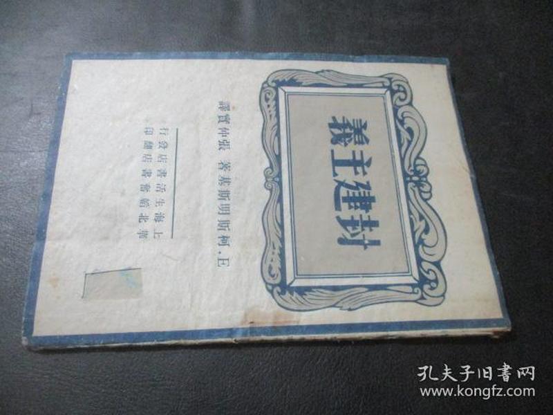 封建主义 上海生活书店