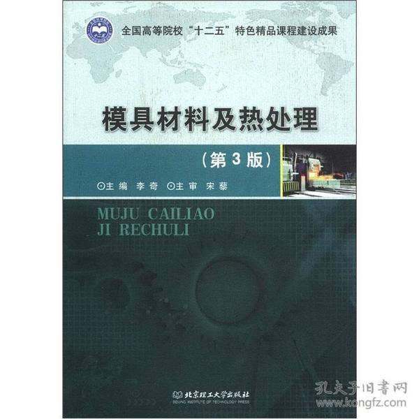 模具材料及热处理(第3版)