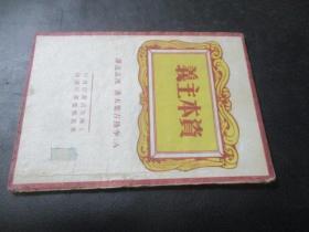 资本主义 上海生活书店