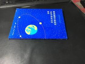 全球定位系统(GPS)的原理与数据处理