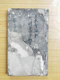 少林寺秘本 手抄本 宣统元年