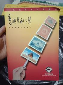 集邮之声 会刊 (香港)16开彩色印刷