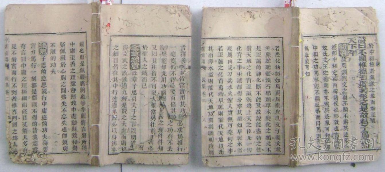 清或民木刻:中庸直讲 2册后集2,3卷