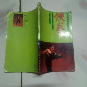 侠拳:广东南拳名家套路-1985一版一印