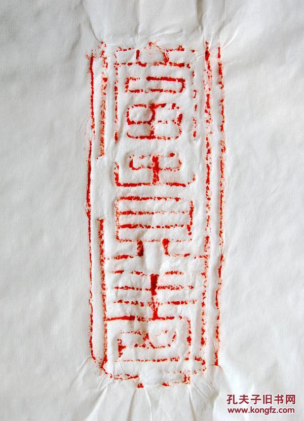 【古砖拓片】汉砖▉《富贵寿》文字吉语▉东汉残砖▉原砖原拓▉更多字画、拓片、碑帖、杂项请到我的店铺查看