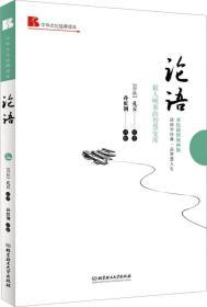 中华文化经典读本:论语(做人明事的智慧宝库)(双色插图漫画版)
