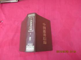 中国丛书综录(一) 总目 精装 1986年2月一版一印