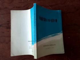 【可能最大降水(PMP)估算手册 :【美】J.L.H.蒲尔虎斯