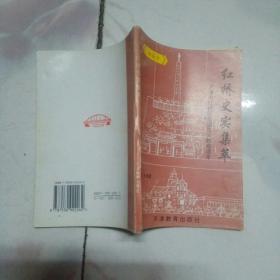 红桥史实集萃【初高中】--天津市红桥区爱国主义教育读本