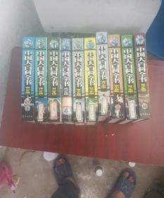 中国大百科全书(青少年版)【全10卷】未阅 豪华精装本(本套书重15公斤包邮)