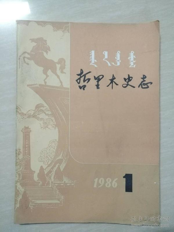 哲里木史志  1986年第1期 (总第八期)