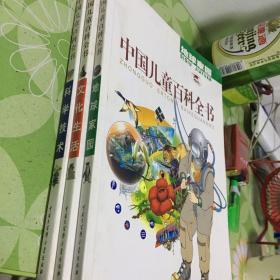 中国儿童百科全书 文化生活 地球家园 科学技术 三册合售