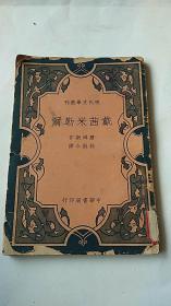 民国出版 戴茜米勒尔 现代文学丛刊 缺封底 其他完整