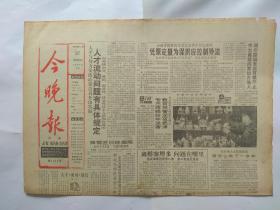 天津今晚报1987年11月27日