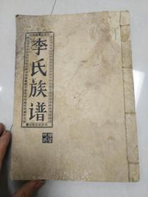 陇西堂李氏族谱 卷一 二房景公世系.