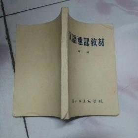 汉语速记教材续编初稿(油印本)【孔网孤本】