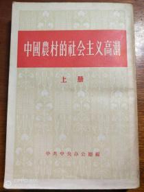 中国农村的社会主义高潮(上册)