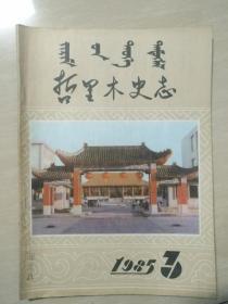 哲里木史志  1985年第3期 (总六期)
