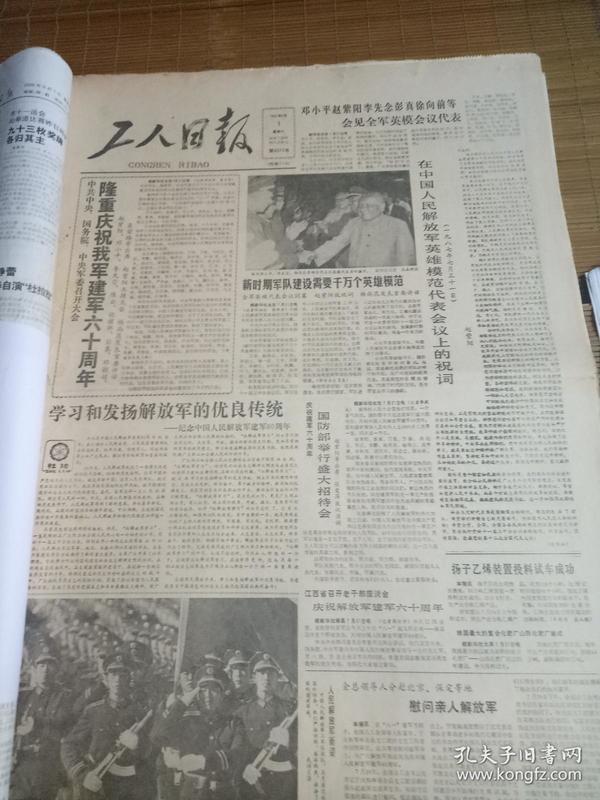 工人日报  1987年8月1日共4版  建军60周年