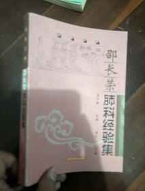 邵长荣肺科经验集