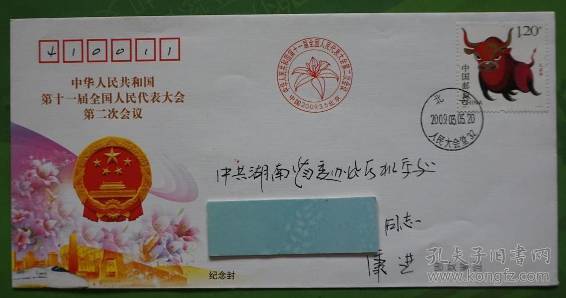 中华人民共和国第十一届全国人民代表大会第二次会议纪念实寄封贴2009-1己丑牛年邮票 有落戳m69