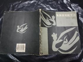 朱振庚刻纸艺术--内容完整    书品如图