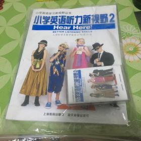 小学英语听力新视野2(长春版)