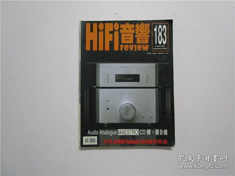 Hi Fi 音响 (音响版) 183期