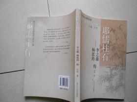 耶儒柱石——李之藻杨廷筠传