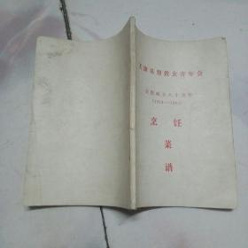 天津基督教女青年会 庆祝成立八十周年(1913—1993)烹饪菜谱【油印本】