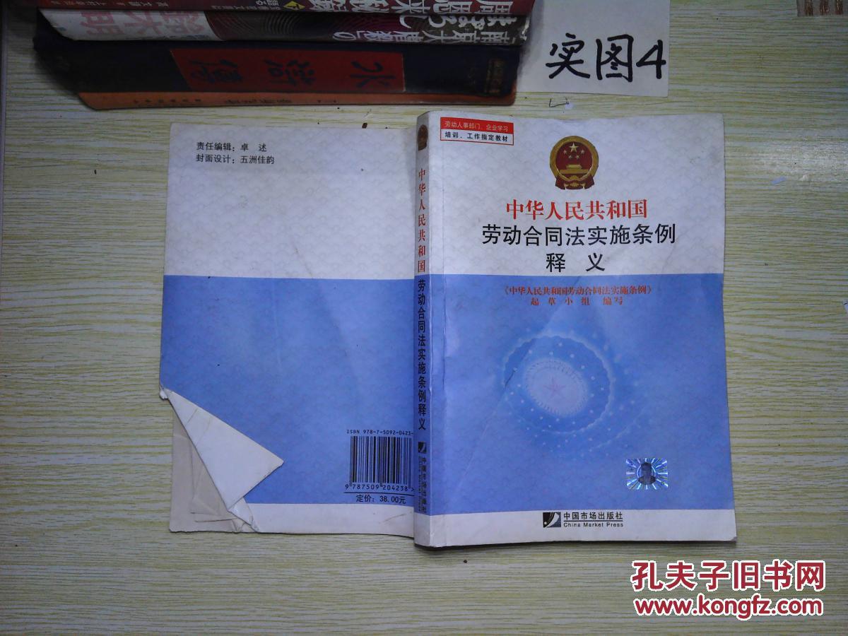 【图】劳动人事部门企业学习培训工作指定教材