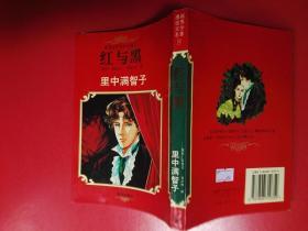 漫画世界文学名著(1):红与黑(平)