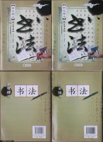 书法·钢笔楷书 六年级上下册☆