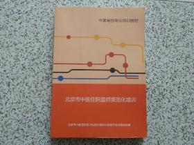 中医骨伤专业培训教材: 北京市中医住院医师规范化培训