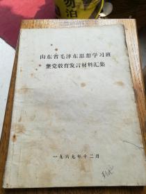 山东省毛泽东思想学习班整党教育发言材料汇集