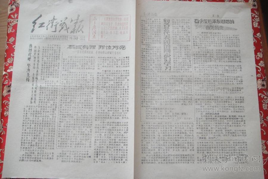 文革小报【油印】毛语录<红卫战报>30期