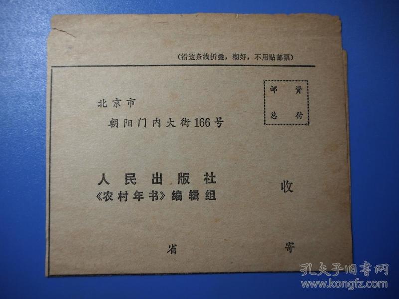 六十年代寄《农村年书》编辑组收邮资总付特制邮简