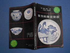 东方的青花瓷器-92年一版一印