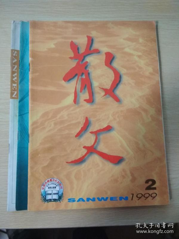 散文 (1999年第2、4、10期)三本合售