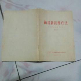 简易新按摩疗法【1977带语录】河北新医大学中医院 李桂桐