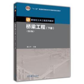 桥梁工程(下册)(第2版)