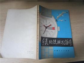 手表的使用与维修(修订本)